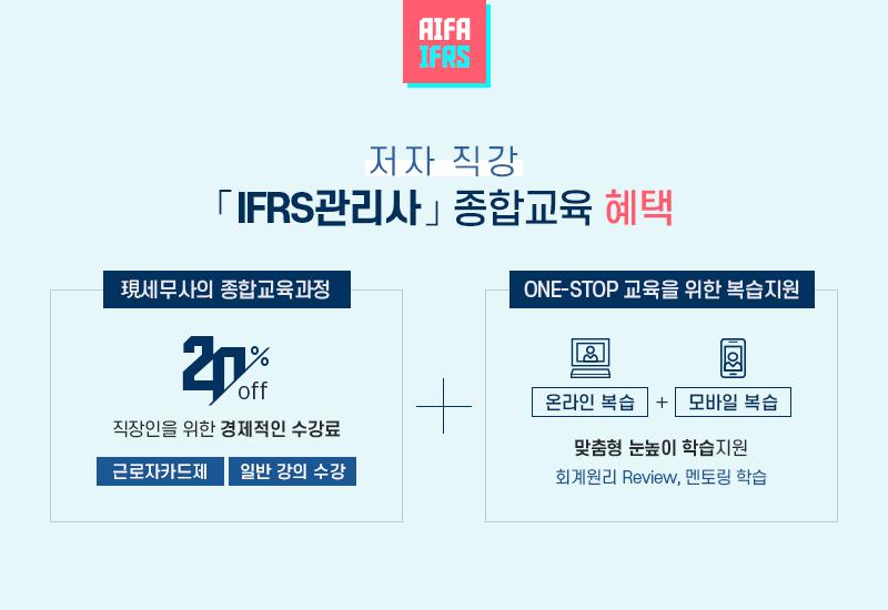 IFRS관리사