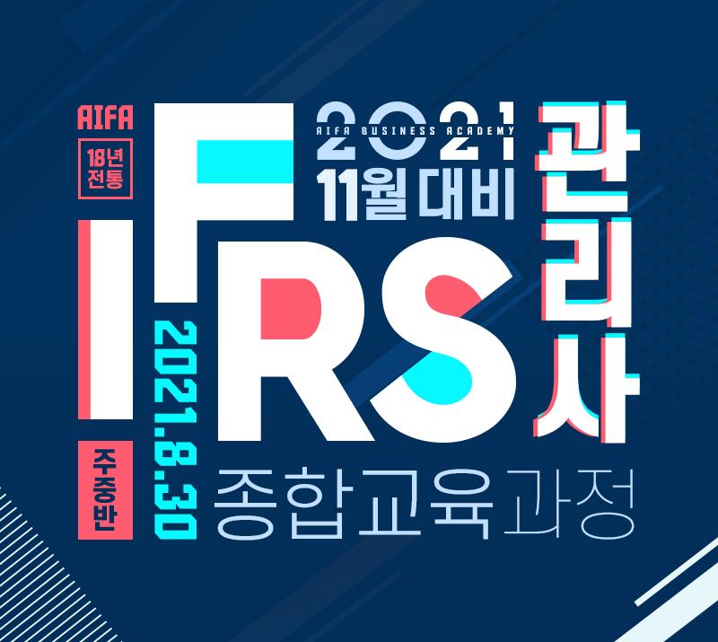IFRS愿�由ъ궗