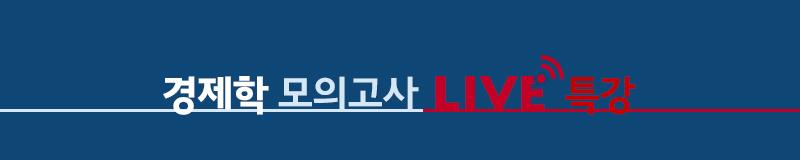 함경백모의고사라이브특강